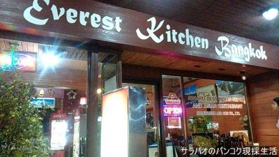 インド料理店 エベレスト