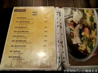 Baan Junshine restaurant