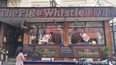 The Pig And Whistle PUB