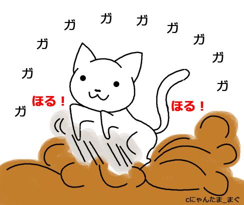 猫掘るイラスト2