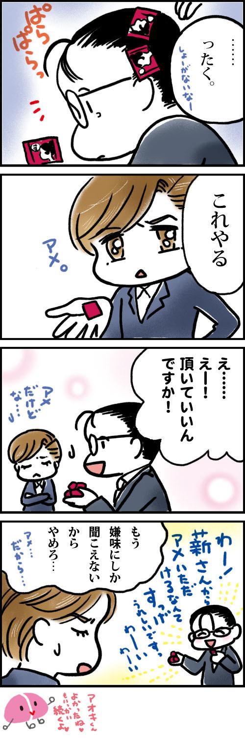 青木くん生誕祭02