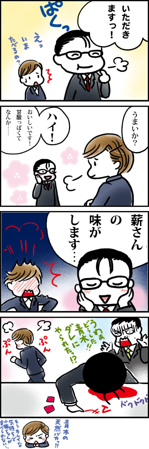 青木くんお誕生日おめでとう2017