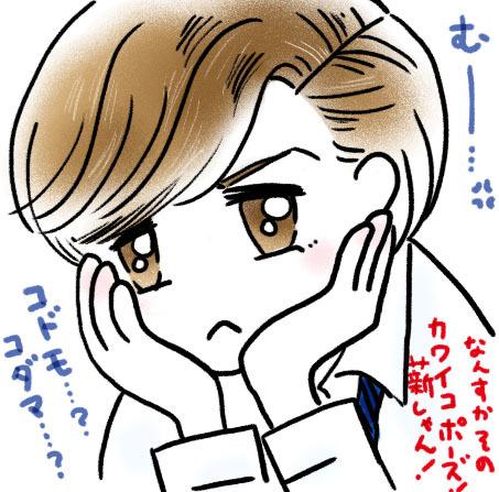 kawaiko.jpg