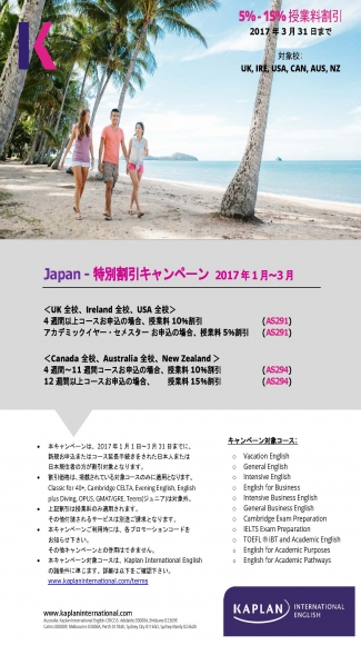 KIE_2017_Jan-Mar_Promotions - Japan_JPN