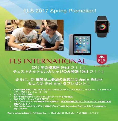 flspromotion2017winter.jpg