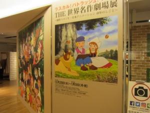 THE 世界名作劇場展