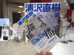 浦沢直樹展 描いて描いて描きまくる -大阪の巻-