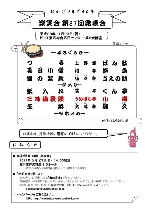 87_happyokai_program.jpg