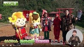群馬県広報番組ぐんま一番「東吾妻町」(H28.11.4放送)