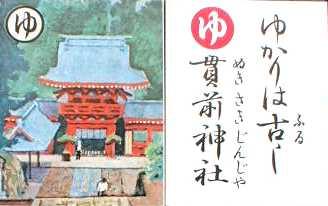 ゆかりは古し 貫前神社