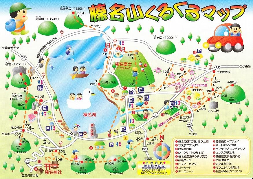 榛名観光マップ