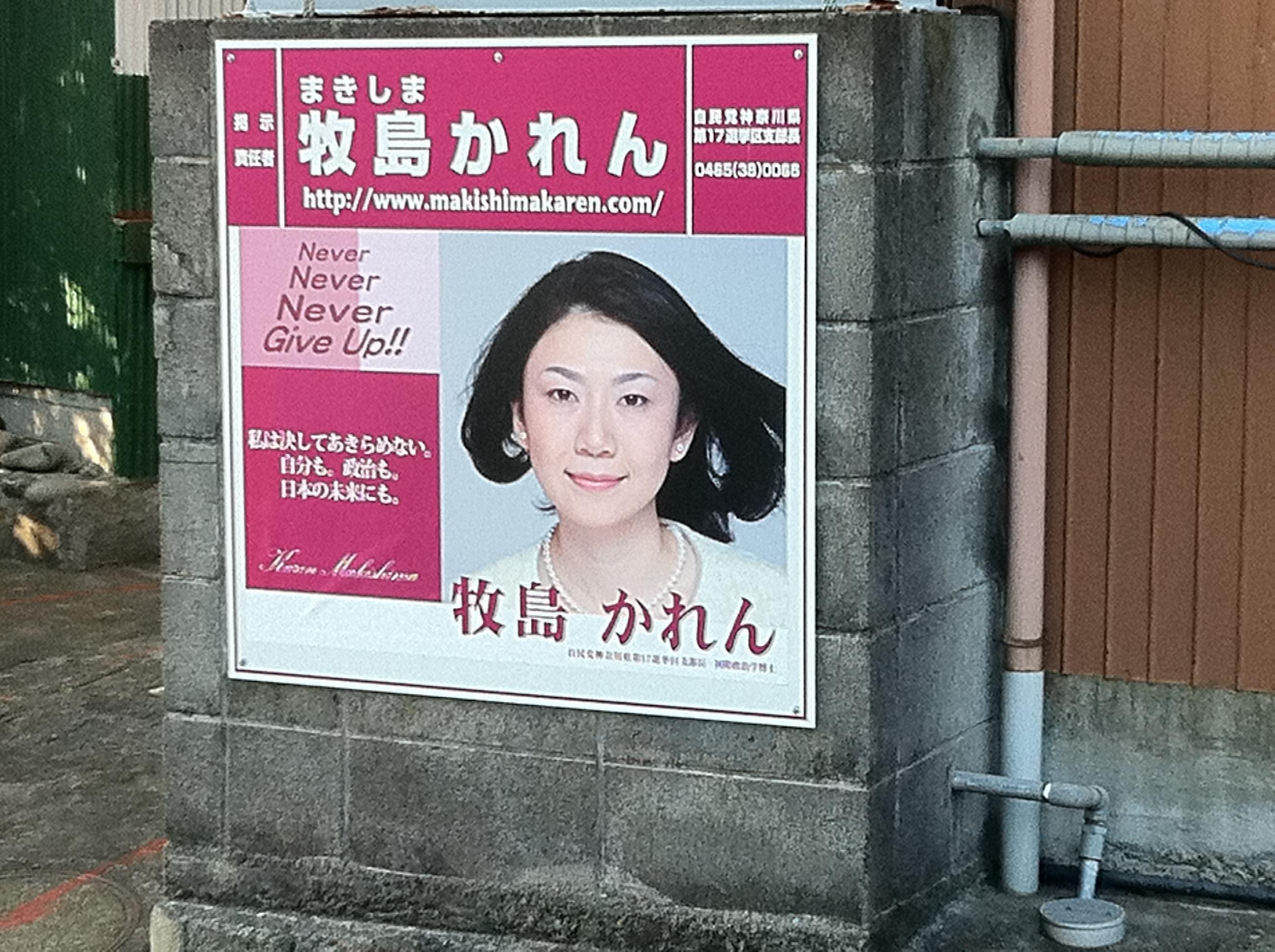 牧島かれんポスター