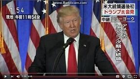 2017年トランプ次期大統領 大統領選後初の会見