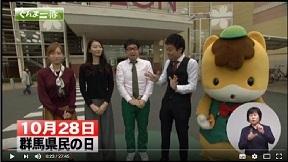 群馬県広報番組ぐんま一番「高崎市」(H28.11.11放送)