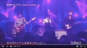 高嶺の花子さん backnumber ライブver