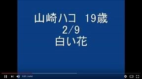 山崎ハコ ライブ(1976) 白い花
