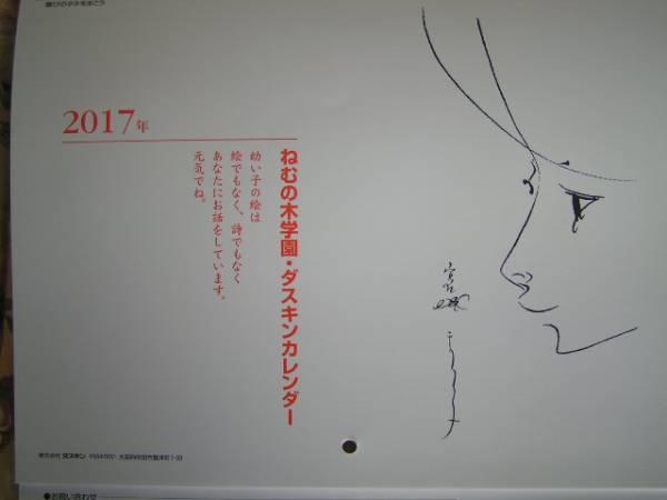 ねむの木学園カレンダー