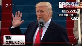 米 トランプ大統領 就任式・就任演説