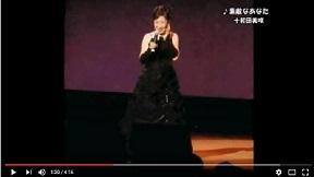 素敵なあなた十和田美咲