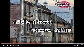 桐生ブルース 十和田美咲