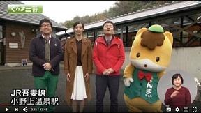 群馬県広報番組ぐんま一番「渋川市」(H28.12.9放送)