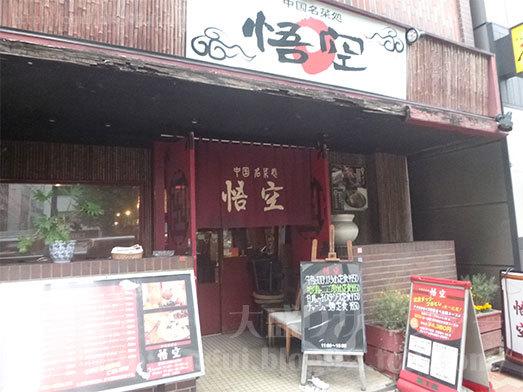 銀座でランチデカ盛り中華料理022