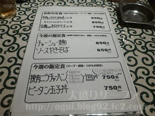 銀座のデカ盛り中国名菜処悟空026