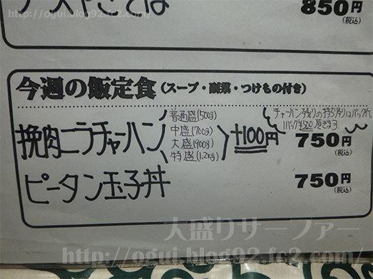 銀座のデカ盛り中国名菜処悟空027