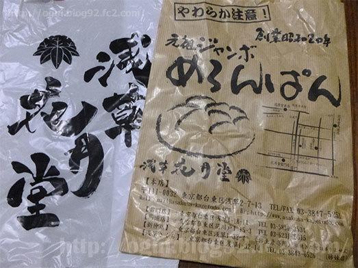 花月堂ジャンボめろんぱん包装紙045