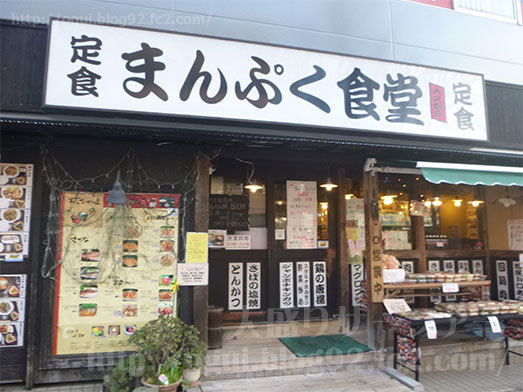 京成大久保まんぷく食堂へ再訪020