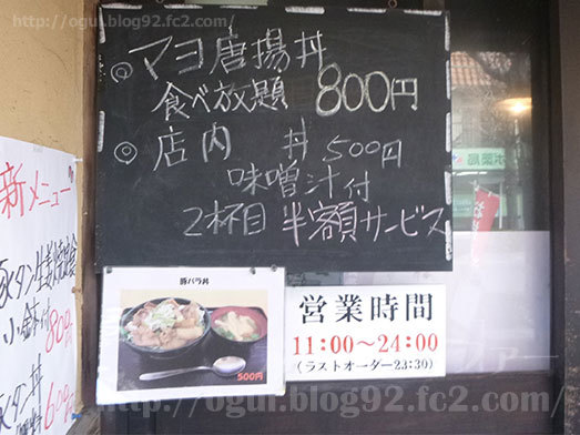 まんぷく食堂のマヨ唐揚丼026