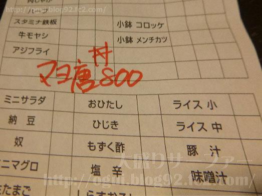 マヨ唐揚丼がおかわり自由040