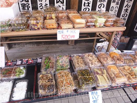 惣菜とライスお弁当のテイクアウト041