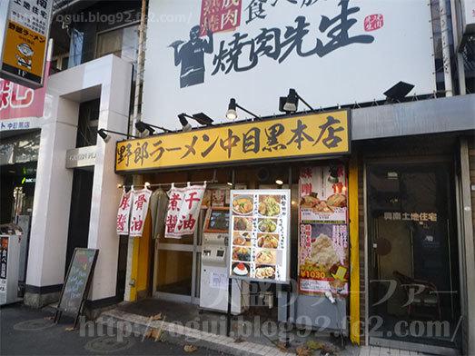 中目黒駅界隈で中華ランチ003