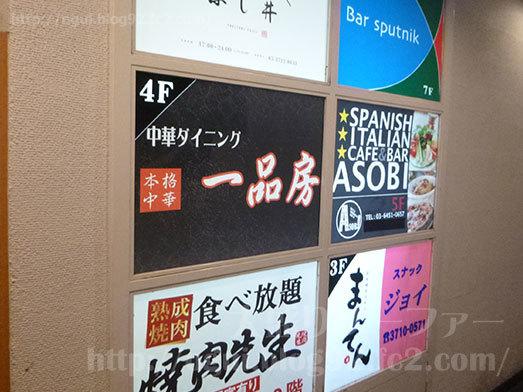 中目黒の中華料理屋一品房006