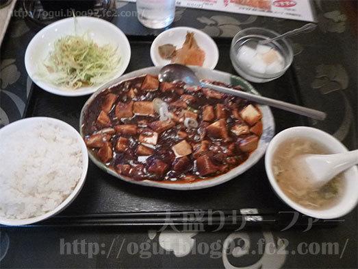 中目黒一品房の定食メニュー013