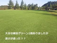 練習グリーン