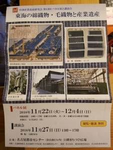 161127研究会チラシ①