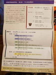 161127研究会チラシ②