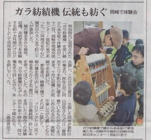170124新聞記事