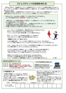 事務所ニュース16/12月号-002