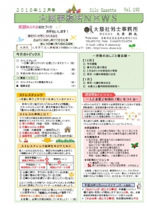 事務所ニュース16/12月号-001