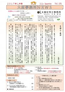 事務所ニュース17/1月号-001