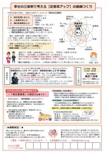 事務所ニュース17/1月号-002