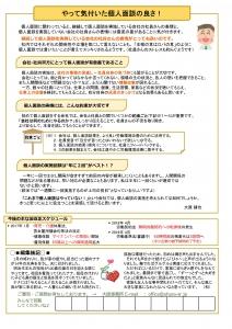 事務所ニュース17/2月号-002