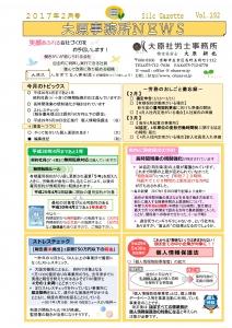 事務所ニュース17/2月号-001