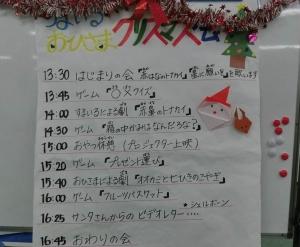 H28合同クリスマス②