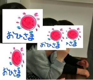 H29新春お楽しみ②