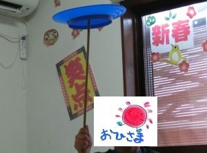 H29新春お楽しみ⑦