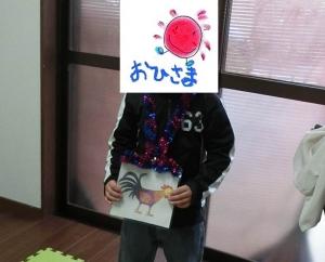 H29新春お楽しみ⑫